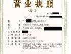 注册4年进出口贸易公司