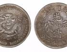 银元古币专业鉴定私下交易买卖