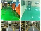【地坪漆厂家】环氧地坪漆工程 自流平、防静电、防腐地坪漆