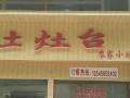 乌林大道茅江市场 酒楼餐饮 低价忍痛转让,
