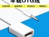 车载MP3转接线 USB母头转3.5mm
