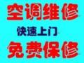 朝阳豆各庄+黑庄户+垡头空调加氟维修制冷售后