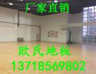 新疆舞蹈房专业地胶颜色,舞蹈地胶板批发 枫木纹地胶