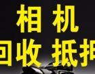 桂林高价上门回收佳能/尼康/单反/微单/自拍神器