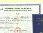 秦皇岛二手车评估师考试培训通知