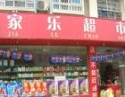 家乐超市 家乐超市加盟招商