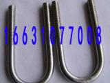 工顺紧固件U型螺栓量大从优 -零售U型螺栓