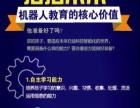 【搭搭乐乐机器人教育】创客教育/STEM教育/