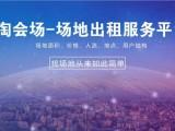 成都大邑县度假村在哪里可以租到上淘会场找场地