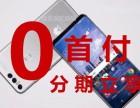 成都锦江苹果 XS Max手机可以分期选分期付,灵活购物