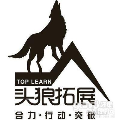 揭阳户外拓展培训之 领导力训练营