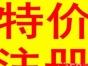 代理记账活动季(冰爽价9.9元一月)