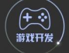 网站建设 软件开发 游戏开发 棋牌游戏 农场商城