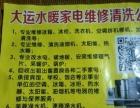 专业清洗维修油烟机燃气灶
