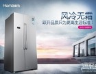 张家界奥马冰箱/各/服务总部维修是多少?