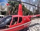 婚庆直升机飞机出租 直升飞机出租 直升飞机租赁出售
