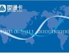 北京房山区高价回收世通卡回收世通购物卡回收用不了的世通卡