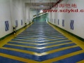 停车场、厂房环氧树脂地坪、无震动防滑坡道施工