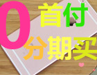 上海苹果XR分期付款可以0首付,快捷拿新机超开心