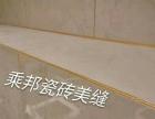 乘邦科技瓷砖美缝