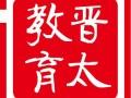 晋太龙腾百年教育在全山西招募渠道及个人招生代理了!