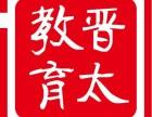 湖北师范大学在职研究生太原班10月14日入学了!