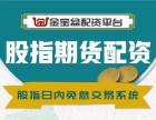 北京金宝盆恒指期货5000元起配-免去一切繁琐开户流程