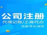 武汉注册公司0元起-提供合法地址-代理记账-公司注销-解异常