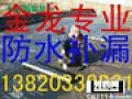 天津 金龙 防水补漏公司价格最低 保证质量