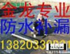 天津金龙专业防水补漏公司真诚服务 欢迎您来电咨询