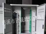 供应厂家直销2015新款特卖、288芯光缆交接箱