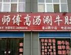 香山路开发区小学北50米 冀师傅涮牛肚 商业街卖场