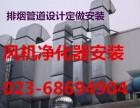 重庆两江新区商铺烟道制作安装 厨房白铁排烟管道定做加长