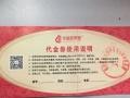 株洲华晨地产购房代金券10000元,低价转让有缘人