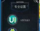 软件开发管理和UI交互设计