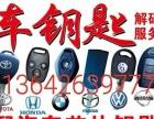 仙居专业匹配各种车系汽车遥控器