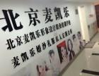 宜昌化妆美甲学校,最值得信赖的专业技能学校麦凯乐