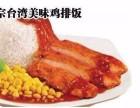 台湾鸡排饭加盟电话米饭快餐加盟
