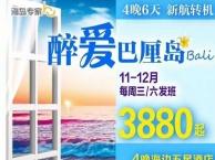 醉爱巴厘岛新加坡航空双飞六日游3880元