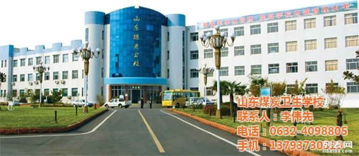 山东公办卫校2018年招生简章