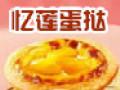 忆莲蛋挞加盟