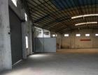 南庄紫洞路段附近有4200方标准仓库出租
