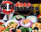 天津板前寿司加盟需要多少钱板前寿司加盟可行吗