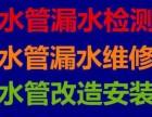 上海普陀区暗管漏水维修改装明管 面盆漏水维修 卫生间防水改造