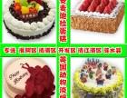 27淮安麦迪拉蛋糕店生日蛋糕同城配送清河清浦淮阴开发区涟水县