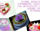 生日蛋糕免加盟技术培训加盟 蛋糕店