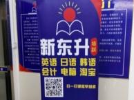新乡学习英语哪家强,只认准专业老师授课的新东升培训。