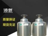 厂家供应液氦 核磁共振液氦 超导氦气