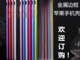 单色 金属边框 苹果6手机壳 iphone 6 plus  苹果