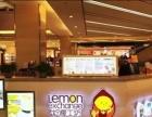 2016奶茶加盟店柠檬工坊加盟 冷饮热饮